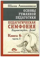 Основы гуманной педагогики. Книга 6.1. Здравствуйте, дети!