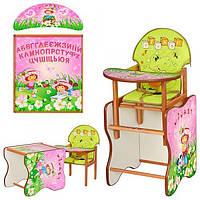 """Детский стульчик трансформер для кормления №110 Vivast Азбука """"Клубничка"""""""