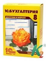 Бухгалтерия для Украины базовая, редакция 1.1