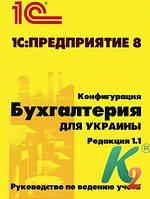 Бухгалтерия для Украины, редакция 1.1