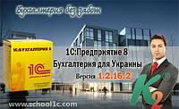 Бухгалтерия для Украины, редакция 1.2
