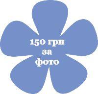Пришлите в нашу галерею Ваши фото в изделиях от teens.ua и получите 150 грн на бонусный счет сайта