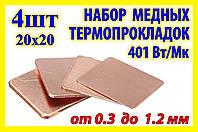 Термопрокладка медная набор 4шт 20х20мм пластина термопаста термоинтерфейс для процессора видеокарты радиатор