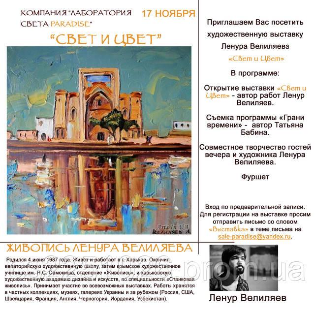 """Лаборатория Света Paradise приглашает всех 17 ноября в 18.00 на открытие выставки Ленура Велиляева """"Свет и Цвет""""!"""