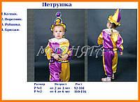 Карнавальный костюм шута петрушки