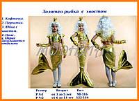Детские костюм Русалочка с хвостом