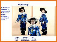 Детский костюм маленький Мушкетер