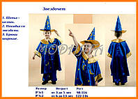 Детский костюм Волшебник Звездочет | Костюм Мага