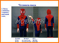 Детский костюм Человек паук | Маскарадные костюмы
