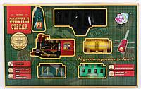 Детская железная дорога Золотая стрела на радиоуправлении