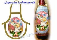Фартук на бутылку №68