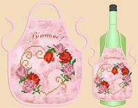Фартук на бутылку 005