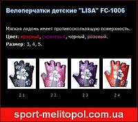 FC-1006 Велоперчатки детские LISA Цвет: черный, фиолетовый, красный, розовый