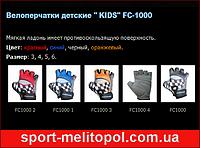 FC-1000 Велоперчатки детские KIDS Цвет: черный, синий, красный, оранжевый