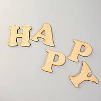 "Слова из дерева ""HAPPY (буквы)"""