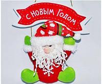 Подвесная игрушка Дед Мороз С Новым Годом