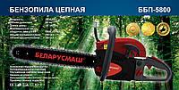 Бензопила цепная Беларусмаш ББП - 5800 (2шины-2цепи) в метале