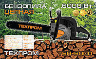 Бензопила цепная Техпром ТБП-6000, TECHPROM TCS-6000 (2шины-2цепи)