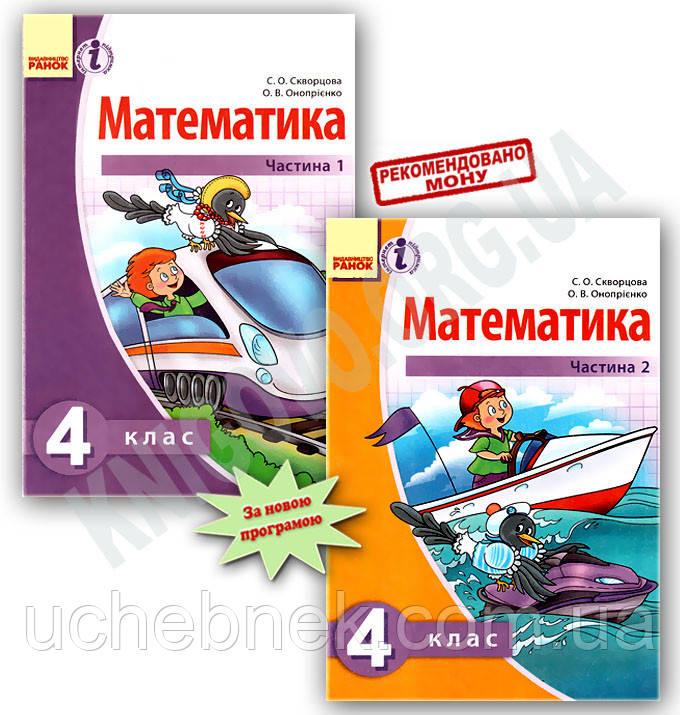 ГДЗ матем 4 класс Скворцова
