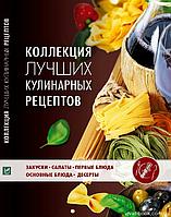 Коллекция лучших кулинарных рецептов