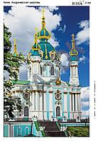 """""""Киев. Андреевская церковь"""".  Схема для вышивки бисером"""