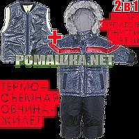 Детский зимний ТЕРМОКОМБИНЕЗОН: куртка и полукомбинезон на флисе + съемный жилет на овчине 86 92 Ц2