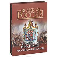Символы и награды Российской державы