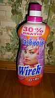 Концентрированный кондиционер-ополаскиватель для белья Wirek Kashmir