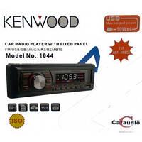 Автомагнитола MP3 kenwood 1044 USB/SD/FM