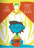 Детская книга Гюс Кёйер: Книга всех вещей