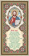 """Схема для вышивки бисером VIA3701 Молитва """"Отче Наш"""""""