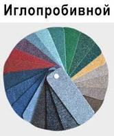 Иглопробивной ковролин со склада в Украине