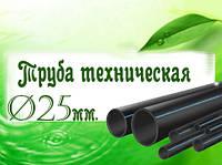 Труба ø25мм техническая
