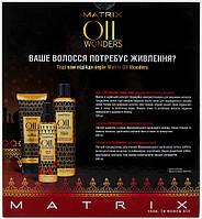 "Набор ""Oil Wonders"" (шампунь, кондиционер, масло для волос) (Matrix), 300 мл + 200 мл + 125 мл"