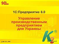 1С:Предприятие 8. Управление производственным предприятием для Украины для 10 пользователей   клиент-сервер