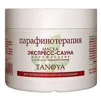 Парафиновая маска Экспрес-Сауна с маслом Черного Тмина TANOYA 300мл