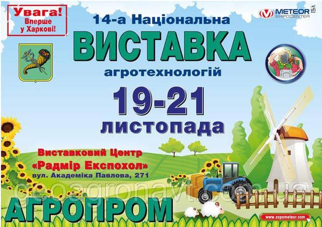 Национальная выставка агротехнологий Агропром-2015, 19-21 ноября, Харьков