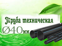 Труба ø40мм техническая