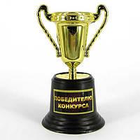"""Подарки гостям на свадьбе - кубок  """"Приз победителю конкурса"""""""