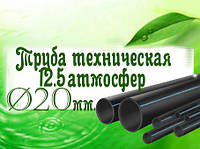 Труба ø20мм техническая 12,5 атмосфер