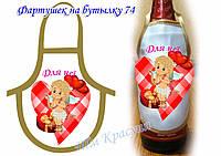 Фартук на бутылку №74