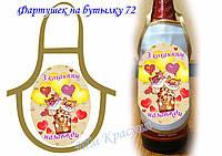 Фартук на бутылку №72