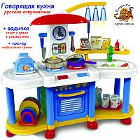 Говорящая интерактивная кухня с водой, кухня детская большая - кухня со звуковыми и световыми эффектами