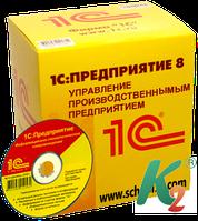 1С:Предприятие 8. Управление производственным предприятием для Украины для 10 пользователей   клиент-сервер (USB)