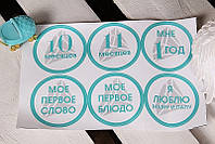 Наклейки МЕТРИКА для новорожденных 10 - 12  мес.