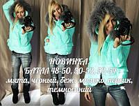 Куртка зима с мехом большие размеры