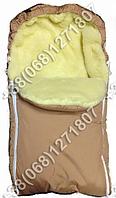 Зимний меховой конверт на выписку, в коляску, в санки (бежевый)