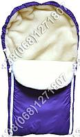 Зимний меховой конверт на выписку, в коляску, в санки (фиолетовый)