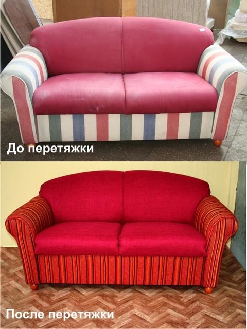 До и после перетяжки мебели