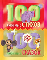 100 любимых стихов и 100 любимых сказок для малышей Маршак С Я Михалков С В